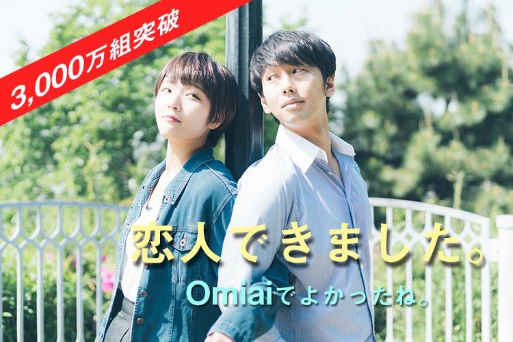 Omiai(オミアイ)会員数は累計500万人、カップル3,000万組誕生の恋活・婚活アプリ