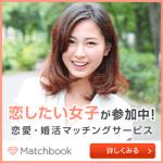 恋活マッチブック
