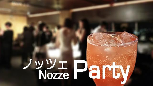 ノッツェ婚活パーティーは全国で開催、婚活クルーズや自衛隊コラボなど多種多彩!