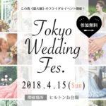 東京ウエディングフェス2018〜Spring〜