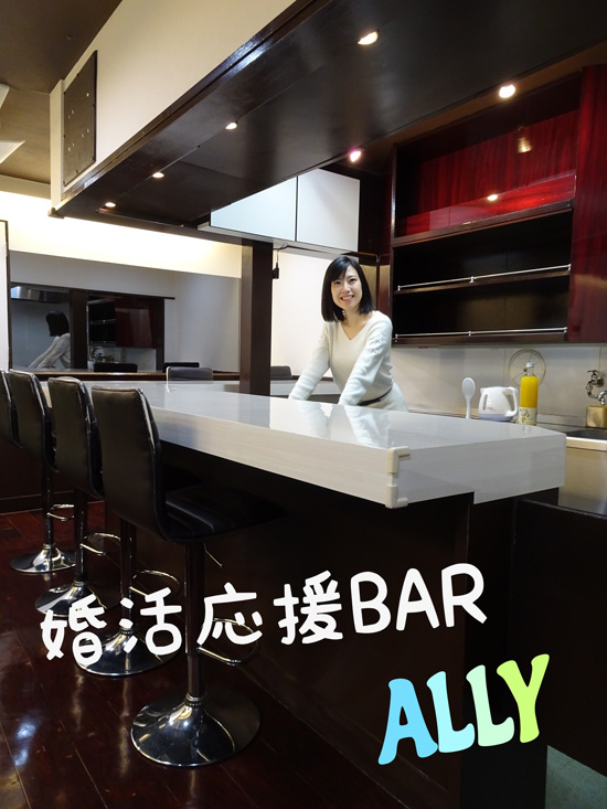 理想の相手との出逢える婚活応援BARが上野にオープン