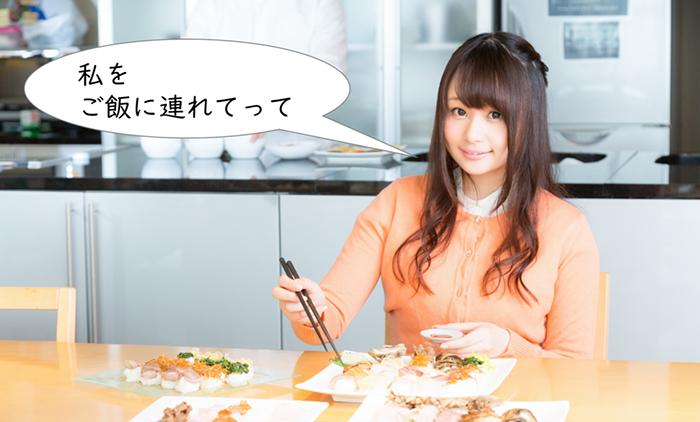 飯活(メシ活)は、女性が男性に食事に連れて行ってもらうサイト