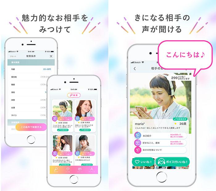 声活マッチングアプリの画面一例