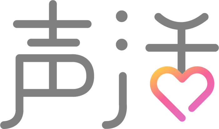 婚活アプリから始まり恋活~飯活、そして今度は声活に!