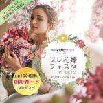 マイナビウェディングプレゼンツ プレ花嫁フェスタin TOKYO