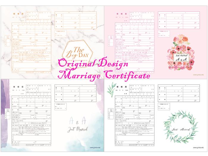 婚姻届はオリジナルデザインで!記念日に彩りを添える想い出に残る婚姻届