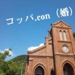 五島列島(九州)で恋が始まる婚活イベント~島の男性と出会いたい女性募集!