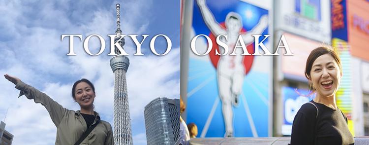 東京人と大阪人調査!それぞれのデートの誘い方、デートスポット等判明