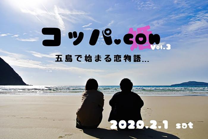 五島列島~島の素朴な男性との出会いの場「コッパ.con(婚)」女性参加者募集!
