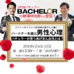 バチェラー小柳津林太郎氏と「あげまん理論」創始者中村あきらのトークショー