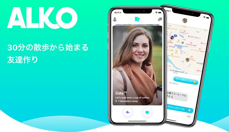 散歩友達マッチングアプリ「ALKO」