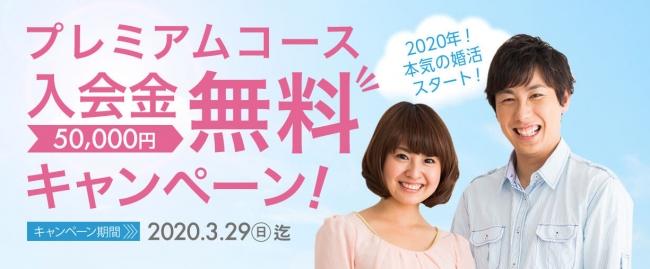 春の婚活応援プレミアム入会金無料キャンペーン