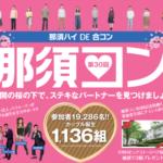第30回那須コン4月に開催決定