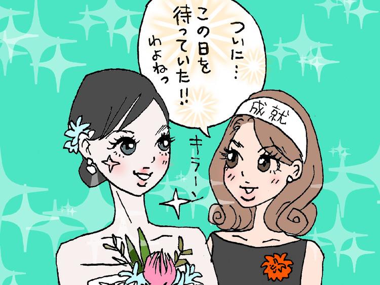 女子力アップの第一人者 栗尾モカ氏の婚活コンサルティング