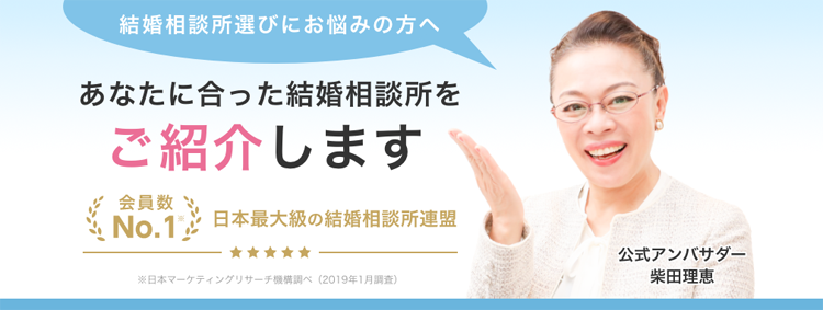 結婚相談所の顔としてぴったりの柴田理恵さん