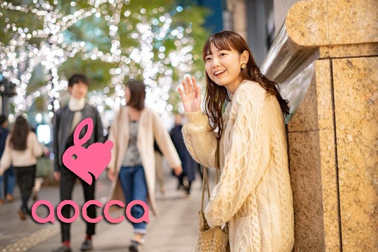 aocca(アオッカ)はすぐにデートできるアプリと評判