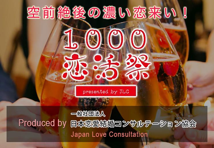 横浜で晩婚化対策の大規模婚活パーティー開催!2020年11月!