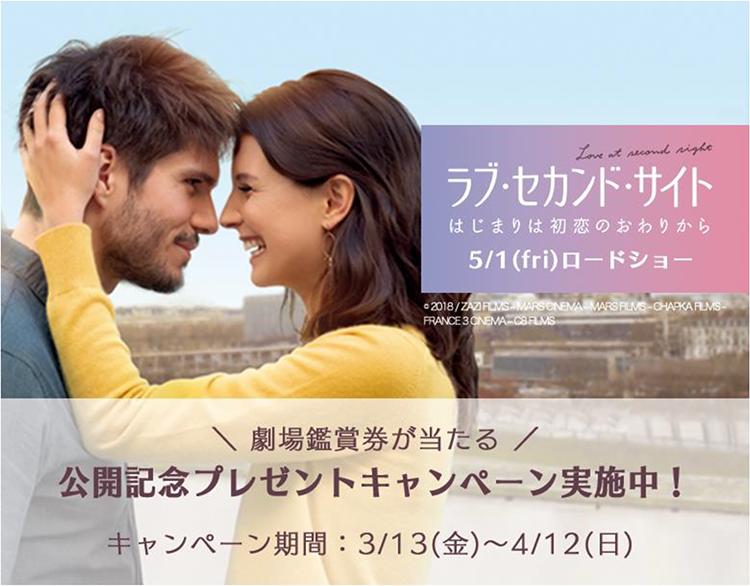 婚活ついでに「ラブ・セカンド・サイト~はじまりは初恋のおわりから」映画鑑賞券をもらう!