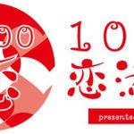 1000恋活祭~空前絶後の濃い恋来い