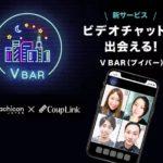 5Gで婚活・恋活が変わる!ビデオチャットで出会える「V BAR」
