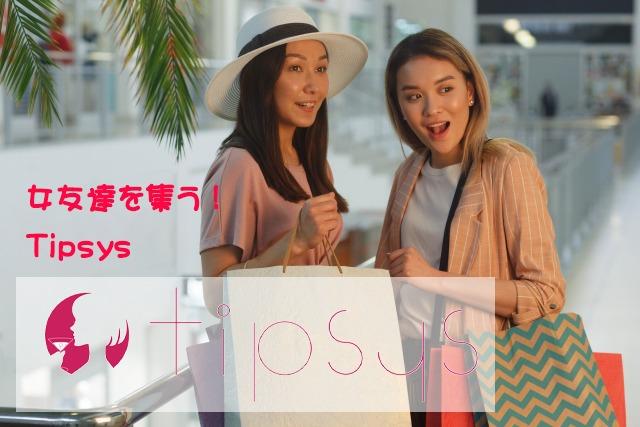 女友達同士で遊ぶ・集う!女性専用アプリ「tipsys(ティプシス)」で友達探し!