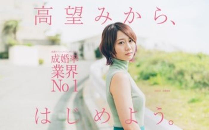 パートナーエージェント×SKE48コラボキャンペーン交通広告