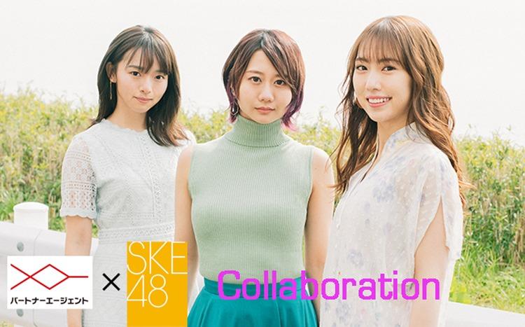 SKE48古畑奈和・熊崎晴香・髙畑結希が広告に登場!結婚相談所パートナーエージェントのキャンペーン
