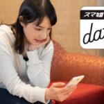 完全無料のマッチングアプリ「スマ婚デート」期間限定登録スタート!