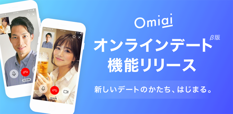 Omiaiにビデオ通話機能が加わってマッチングがさらに便利に!