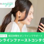 ペアーズ(Pairs)エンゲージもオンライン婚活体験を強化〜4月30日より