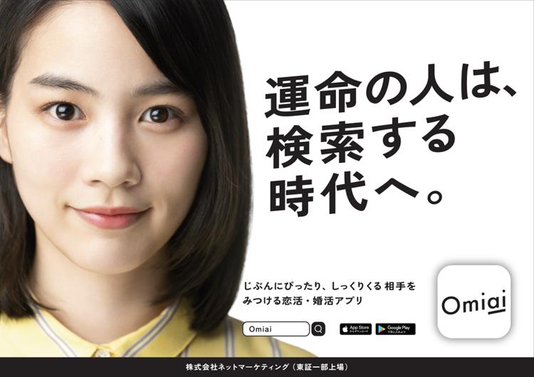 恋活・婚活マッチングアプリ「Omiai」について