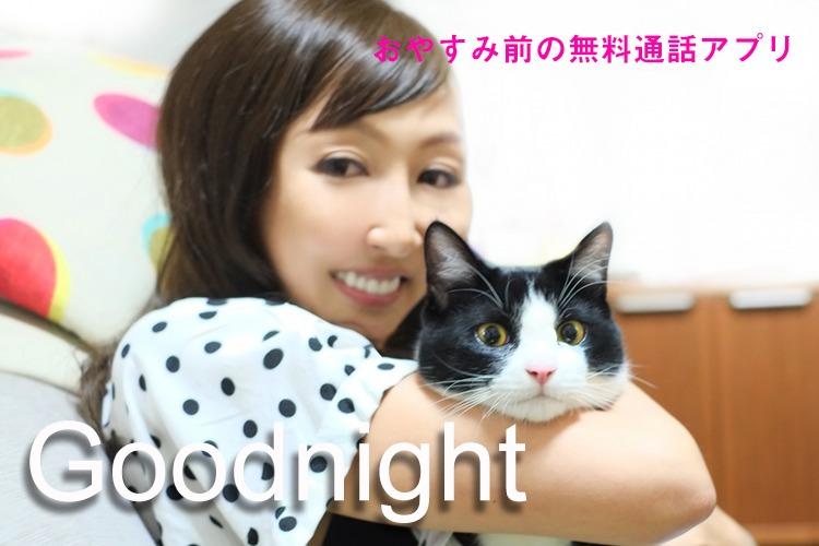 音声マッチングアプリ「Goodnight」は使える?使えない?