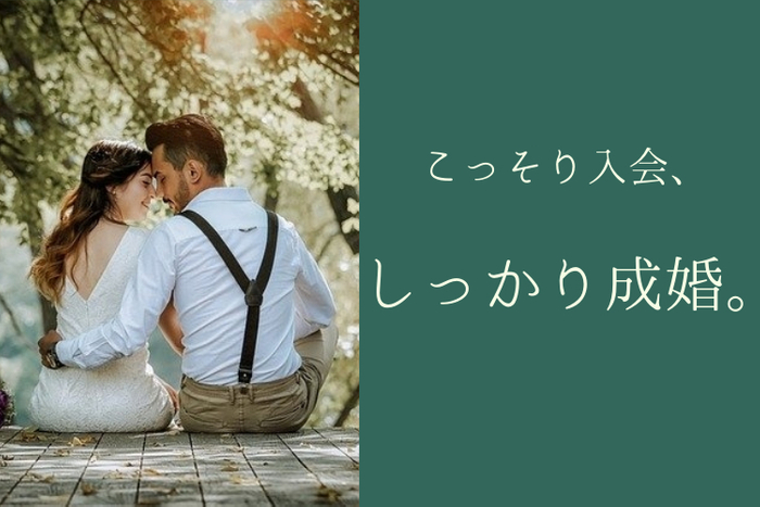 人気の理系男性専門の婚活サービスが宮城県に初登場!