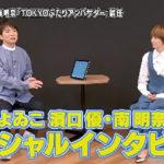 濱口優さん・南明奈さん夫妻が婚活トーク「TOKYOふたりアンバサダー」就任