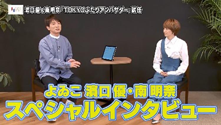濱口優さん・南明奈さん夫妻が「TOKYOふたりアンバサダー」就任