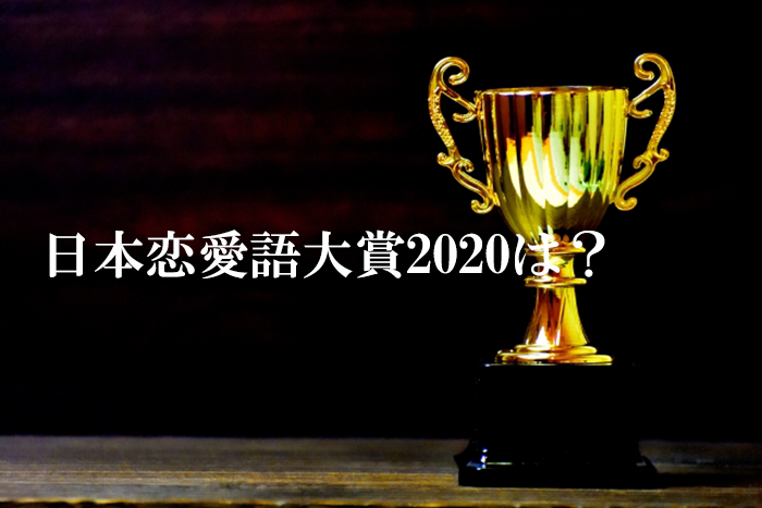 『日本恋愛語大賞2020』最終ノミネート10語を愛カツが発表!