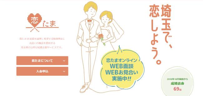 実際にAI導入で効果を上げている埼玉県