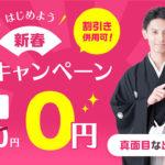 オンライン婚活支援「スマリッジ」が登録料無料の正月限定キャンペーン!