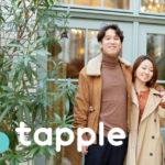 お正月はマッチングアプリ「タップル」のお得キャンペーンで大吉を引こう!!