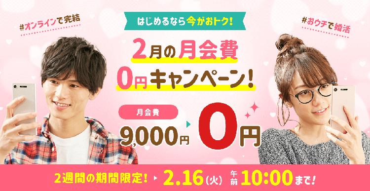 月会費¥9,000が無料!婚活支援サービス「スマリッジ」の0円キャンペーン