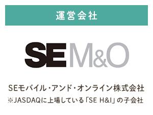 SEモバイル・アンド・オンライン株式会社