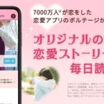 【恋バナ】チャットコンテストでギフト券「1万円」!忘れられない恋バナ募集開始!