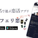 「フェリ恋」新登場!見た目より仕事や経歴重視の恋活婚活マッチングアプリ
