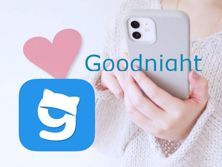 音声通話アプリ「Goodnight(グッドナイト)」に新機能の評価は?