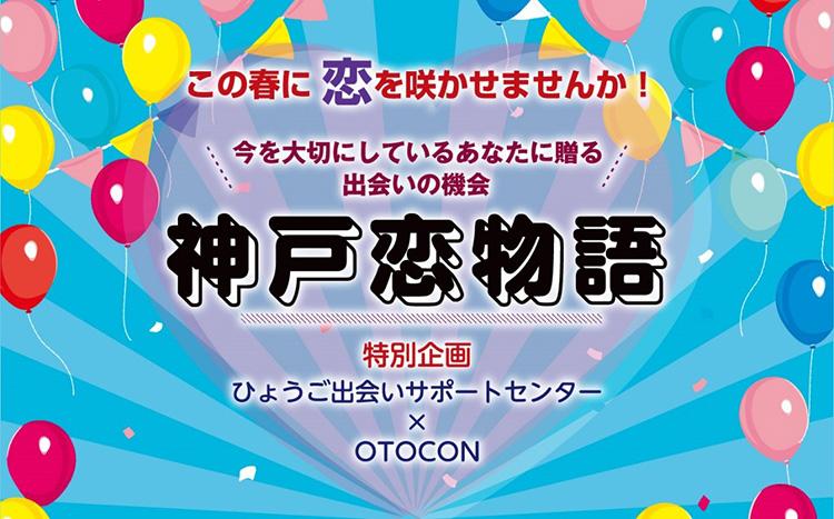 「神戸恋物語・兵庫県+OTOCON」地方自治体の婚活イベント