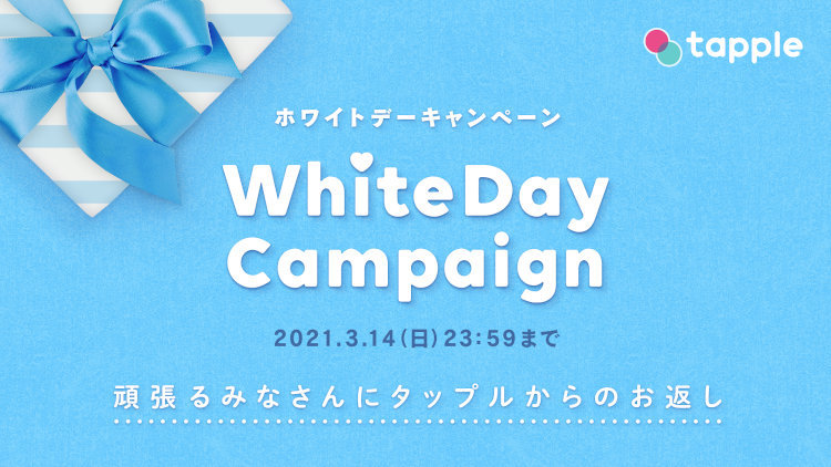 人気マッチングアプリ【タップル】のホワイトデーキャンペーンの豪華内容!