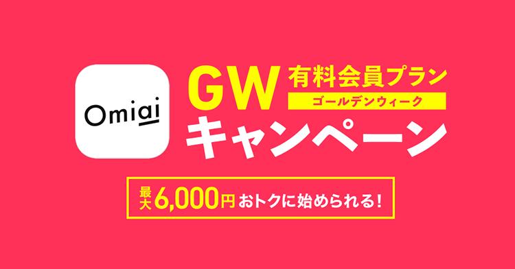 自宅での恋活・婚活を応援、マッチングアプリ「Omiai」のGWキャンペーン