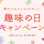 マッチングアプリのタップル、合計10万円のギフト券などが当たる「趣味の日キャンペーン」開催中!