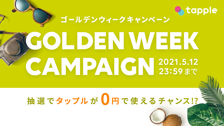 マッチングアプリ「タップルのGWキャンペーン」で10万円や永久利用権をもらっちゃおう!