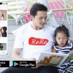 子供を持つシングルマザー&ファーザー限定の恋活・婚活マッチングアプリ「ReReリリー」